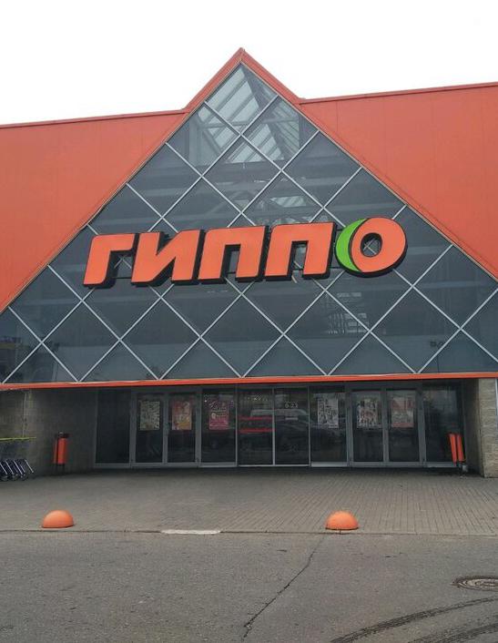 Shopping center