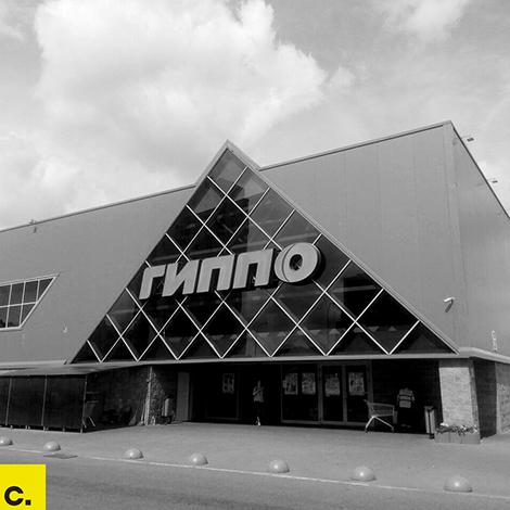 """Shopping center """"Gippo"""""""