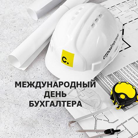 Международный День бухгалтера